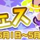セガゲームス、『ぷよぷよ!!クエスト』で「ぷよフェス」に新キャラ「ストリートのまぐろ 」登場 !  「ぷよフェス開催記念CP」や「魔導石セール」も開催