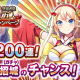 DMM GAMES、『御城プロジェクト:RE』で「登録者数200万人突破記念キャンペーン」を開催! 最大200連の無料ガチャが利用できる!