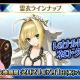 『Fate/Grand Order Arcade』で「★4レオナルド・ダ・ヴィンチ(ライダー)」の「総身霊衣」と「★5ネロ・クラウディウス〔ブライド〕」の「転身霊衣」が登場︕