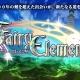 KEMCO、新作RPG『フェアリーエレメンツ』のAndroid版配信を開始 200年後に飛ばされた主人公ヤマトの運命、宿敵との対決の後には何が