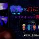 UUUM、『青鬼オンライン』で「鬼から電話」コラボ企画を開催 ボイス機能も新たに追加