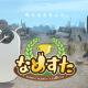 ポノス、新作ゲームアプリ『なめすた』を配信開始 世界初のなめブレッド育成シミュレーション
