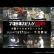 KONAMI、『プロ野球スピリッツ2019』を4月25日に発売決定! 1月17日より予約受付開始!