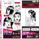 ビーグリー、ぶんか社の人気漫画「美醜の大地」のカジュアルゲームアプリ『美醜の大地-復讐ミステリー』をリリース 漫画作品のプロモの一環で
