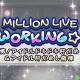 バンナム、『ミリシタ』で8月30日よりイベント「MILLION LIVE WORKING☆ ~恐怖!アイドルドキドキ肝だめし&アイドル肝だめし病棟~」を開催