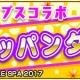 ラクジン、『戦国パズル!!あにまる大合戦』にチャッパチャプスのキャラクター「チュッパンダ」が登場!