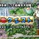 タイトー、島根県からの委託事業として地域を巡るRPG形式のゲームイベント「島根ご当地クエスト」を7月22日より実施 アプリ版と冊子版を展開