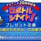イマジニア、TVアニメ『メダロット』20周年を記念して声優サイン入りグッズが当たるプレゼントキャンペーンを開催