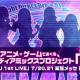 ブシロード、DJ×ゲーム×アニメの新プロジェクト「D4DJ」の続報発表 メインキャラのシルエット公開、公式サイトとTwitterもオープン!