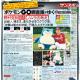 サンケイスポーツ、「ポケモンGO調査隊」をスタート 10週間にわたり『ポケモンGO』を多角的に分析