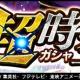『ドラゴンボール レジェンズ』で「第六弾 超時空ガシャ」が開始 SPARKINGキャラに「ゴテンクス」「魔人ブウ」「ダーブラ」が新登場!