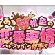 スクエニ、『とある魔術の禁書目録 幻想収束』で「とある桃色の恋愛事情ガチャ」を2月1日より開催!