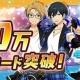 Happy Elements、『あんさんぶるスターズ!』が150万DLを突破! 19日より「150万ダウンロード突破記念キャンペーン」を開催!