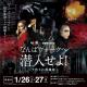 大阪地下街が運営する「なんばウォーク」、体験型謎解きゲームを1月26・27日開催…劇団ひまわりのキャストが演出に加わってさらにパワーアップ!