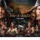 JOYCITY、『パイレーツ・オブ・カリビアン 大海の覇者』のアップデートを実施…さらに強くなった海賊「屈強の海賊」登場など