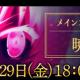 スクエニ、『刀使ノ巫女 刻みし一閃の燈火』でメインストーリー第五部「暁霧編」第2章「北で胎動する者たち」を5月29日18時より公開!