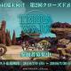7月9日~7月13日の事前登録記事まとめ…『DREAM!ing』『アスファルト9:Legends』『ボクシングスター』『テラウォーズ』『三國志Ⅴ』スマホアプリ版
