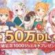 Cygames、『プリンセスコネクト!Re:Dive』が早くも50万DLを突破! ユーザー全員にジュエル1000個をプレゼント!