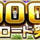 KONAMI、『プロ野球スピリッツA』が累計2000万DLを突破! 記念の10連福袋や「特訓成功率1.5倍キャンペーン」などのキャンペーンを開催