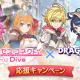 Cygames、『プリンセスコネクト!Re:Dive』で「ドラガリアロスト 応援キャンペーン」を開催 最大でジュエル1500個を獲得できるログインキャンペーンも