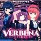 コロプラ、『アリスギア』の人気ユニット「バーベナ」のCDデビューを決定! 新<アナザー>キャラ「藤野 やよい」登場のガチャ&イベントも!