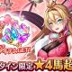 エイチーム、『三国BASSA!!』でバレンタインキャンペーンを開催! 人気武将「馬超」がバレンタイン限定衣装で登場