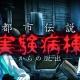 SEEC、ホラー脱出ゲームシリーズ『実験病棟からの脱出』の事前登録を開始 配信開始はAndroid版が10月下旬、iOS版は11月の予定