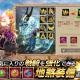 Snail Games Japan、『戦乱アルカディア』で大型アプデを実施! 新装備「地煞装備システム」や新コンテンツ「紅白対決」などを追加
