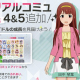 バンナム、『ミリシタ』で田中琴葉と箱崎星梨花のメモリアルコミュ4・5を追加
