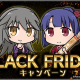 コロプラ、『アリス・ギア・アイギス』で「BLACK FRIDAY」キャンペーンを実施 ピックアップスカウトに新アクトレス「東雲チヱ」が登場!