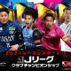 KONAMI、『Jリーグクラブチャンピオンシップ』で2021シーズンアップデート配信! 新シーズン開幕を記念したCPも