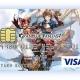 三井住友カード、『グランブルーファンタジー』のクレジットカード発行1周年記念キャンペーンを実施