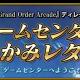 『Fate/Grand Order Arcade』公式サイトで新コンテンツ「ゲームセンターいかみレター」を連載開始 9月に秋葉原でファンミーティングも開催!