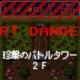 Onion Games、『勇者ヤマダくん』のサービス開始一周年を記念したダンジョン「珍撃のバトルタワー」を配信開始