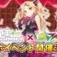 サイバーステップ、『暁のブレイカーズ』で美少女吸血鬼YouTuber「赤月ゆに」コラボイベントを25日13時より開催決定!