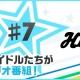 バンナム、『アイドルマスターSideM LIVE ON ST@GE!』でアニメ連動「Back to the 315」7回を公開…High×Jokerの5人がPV製作を語り合う