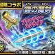 スクエニ、『星のドラゴンクエスト』で宝箱ふくびきに「鎧の魔剣」と「真空の斧」「魔弾銃」が登場 「鎧の魔剣」は鎧化が可能!