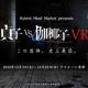 伽椰子の家で襲われる恐怖をVRで 「貞子vs伽椰子」のVRイベントがラフォーレ原宿で開催に
