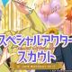 リベル、『A3!』で「スペシャルアクタースカウト JUNE BD SP」を開催! SSR劇団員を1人確定で入手できる!