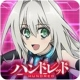 NextNinja、TVアニメ「ハンドレッド」のソーシャルゲーム『ハンドレッド』のサービスをGREEで開始