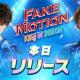 レッドクイーン、ドラマ「FAKE MOTION」の公式トランプゲームアプリ『FAKEMOTION King of DOBON』を配信開始