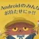 ココネ、パズルアドベンチャーゲーム『猫のニャッホ』のAndroid版を配信開始 猫缶2,222個プレゼントキャンペーンを実施中!