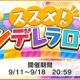 バンナム、『デレステ』で期間限定イベント「ススメ ! シンデレラロード」を開始 Sレア「松山久美子」と「赤西瑛梨華」がイベント報酬に