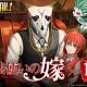 モブキャスト、『【18】キミト ツナガル パズル』でTVアニメ「魔法使いの嫁」とのコラボを開催 新規プレイヤーにはコラボキャラクターをプレゼント
