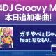 ブシロード、『D4DJ Groovy Mix』で動画投稿サイトで活動中のマルチエンターテイナー・P丸様とのコラボを実施