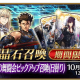 FGO PROJECT、『Fate/Grand Order』で「影の国の舞闘会ピックアップ召喚(日替り)」を開催! スカサハやタマモキャットの出現確率がアップ!