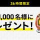 オタクコイン協会、『オタクコイン』の公式シールを制作! XOCと交換CP実施…36時間限定で先着千名に