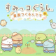 イマジニア、「すみっコぐらし」初のスマホ向け農園ゲーム『すみっコぐらし 農園つくるんです』の中国本土を除く全世界での事前登録を開始!