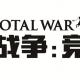 セガ子会社のCreative Assembly、NetEaseと組み『Total War Arena』を中国本土で提供開始!