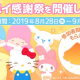 ココネ、『ハロースイートデイズ』のイベント「ハロスイ感謝祭」ポムポムプリンカフェ原宿店で開催!